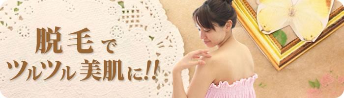 脱毛実績、長野県20万件以上!脱毛のプロが、つるつるたまご肌を実現する情報を発信!脱毛カフェ(ブログ)