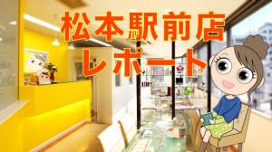 ライトウェーブ 松本駅前店