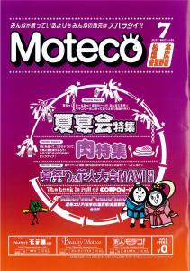 モテコ表紙