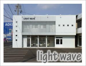 ライトウェーブ松本村井本店の外観