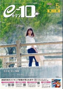 e-10表紙