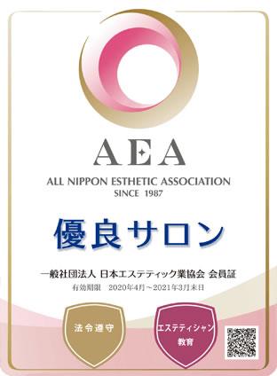 日本エステティック業協会ロゴ