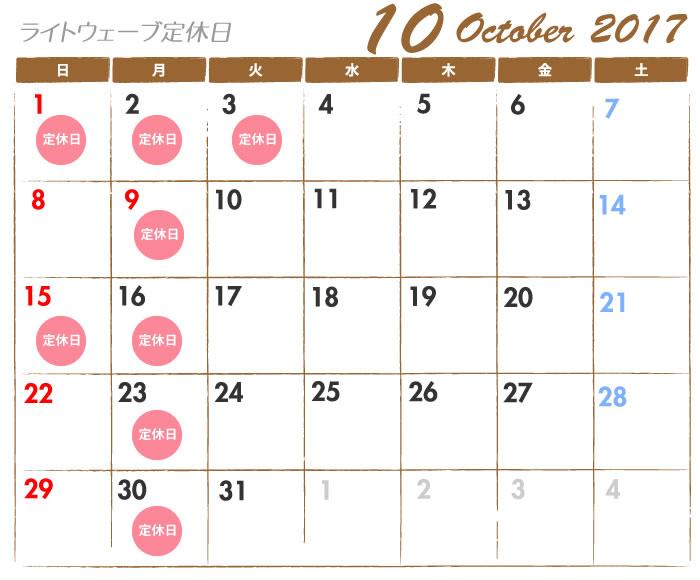 ライトウェーブ2017年10月の定休日