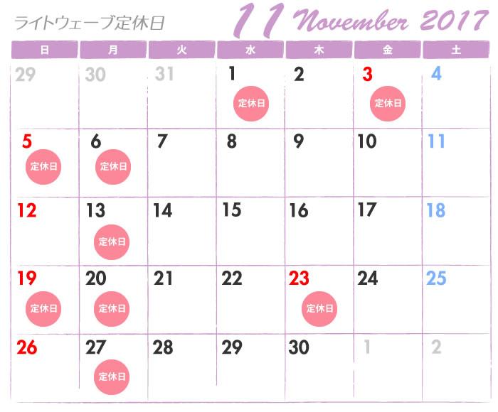 ライトウェーブ2017年11月の定休日