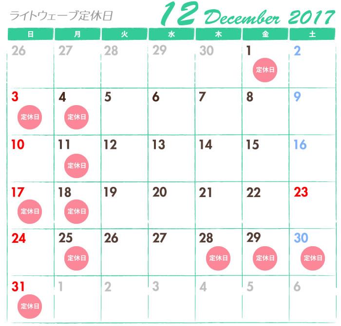 ライトウェーブ2017年12月の定休日