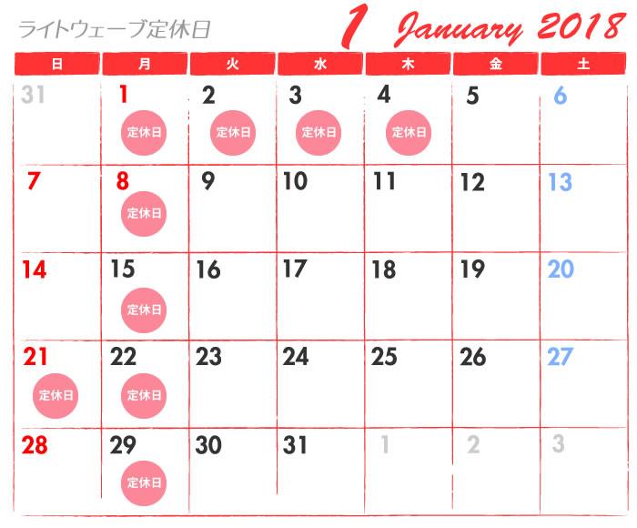 ライトウェーブ2018年1月の定休日