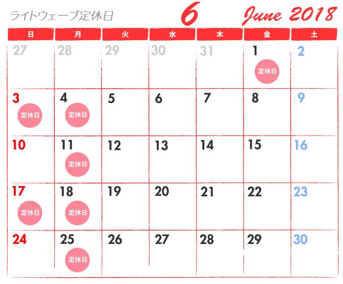 ライトウェーブ2018年6月の定休日