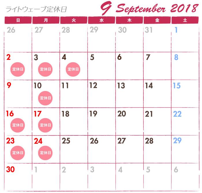 ライトウェーブ2018年9月の定休日