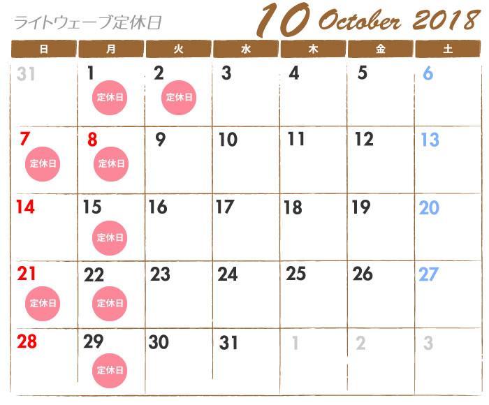 ライトウェーブ2018年10月の定休日