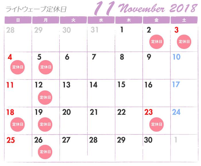 ライトウェーブ2018年11月の定休日