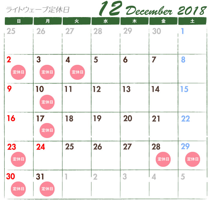ライトウェーブ2018年12月の定休日