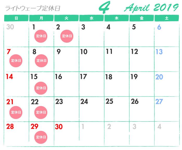 ライトウェーブ2019年4月の定休日