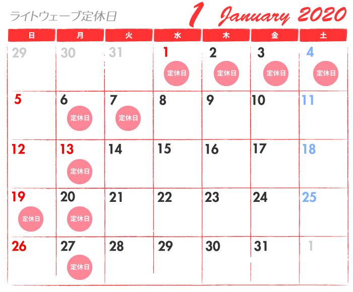 ライトウェーブ2020年1月の定休日