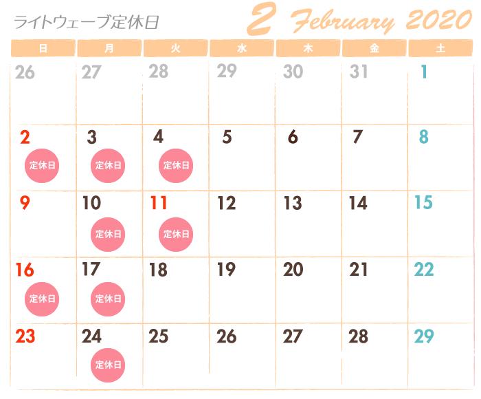 ライトウェーブ2020年2月の定休日