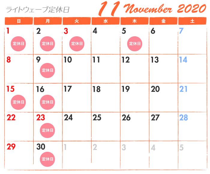 ライトウェーブ2020年11月の定休日