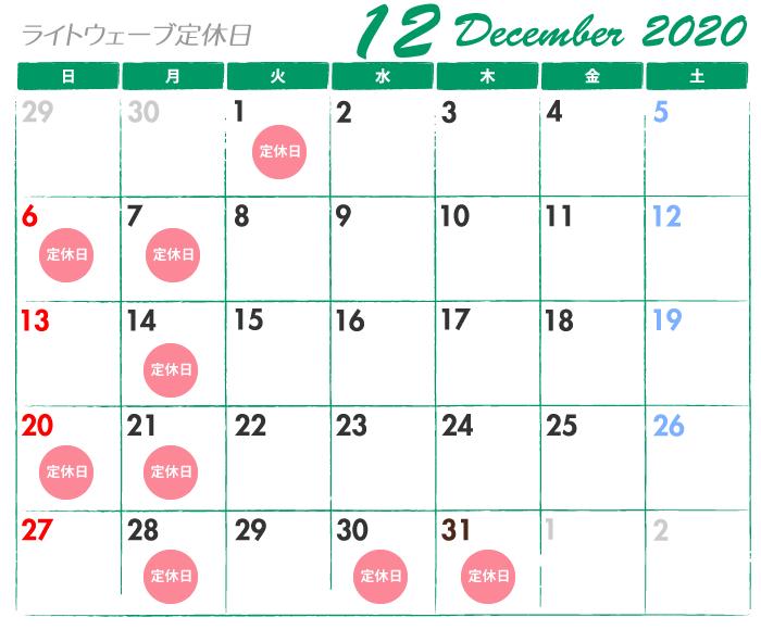 ライトウェーブ2020年12月の定休日