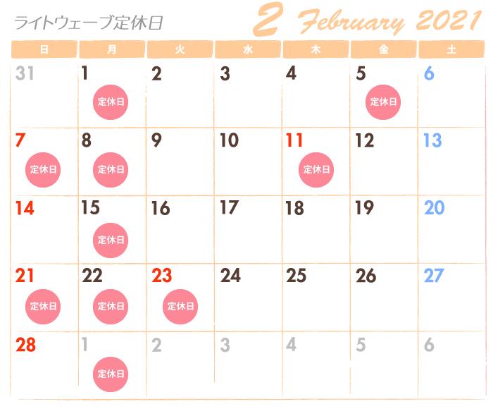 ライトウェーブ2021年2月の定休日