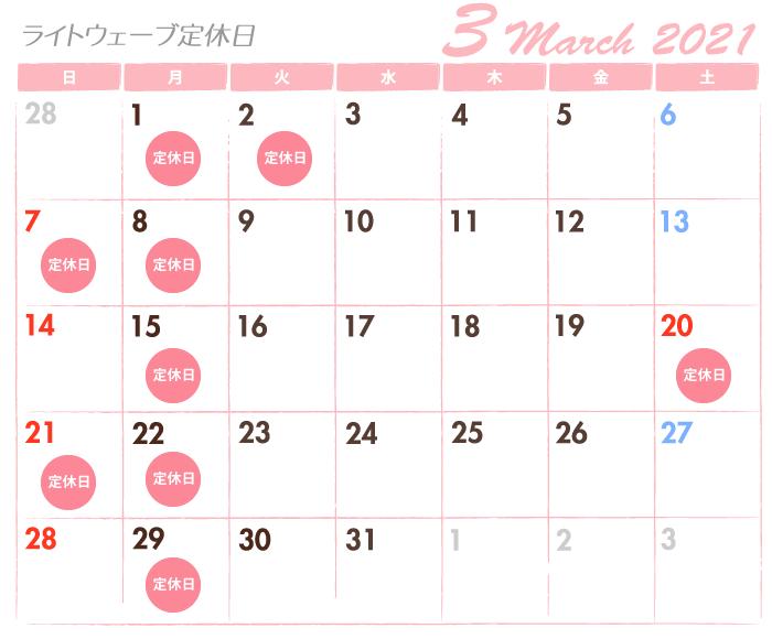 ライトウェーブ2021年3月の定休日